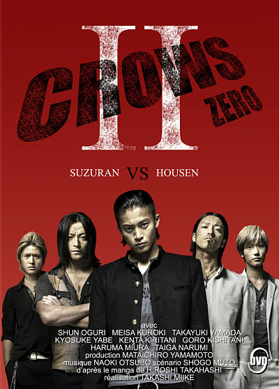 sortie dvd Crows zero 2