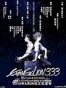 affiche sortie dvd Evangelion - 3.0 You Can (Not) Redo