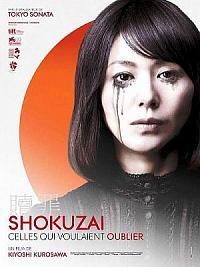 affiche sortie dvd shokuzai 2 - celles qui voulaient oublier