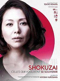affiche sortie dvd shokuzai - celles qui voulaient se souvenir