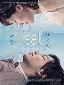 affiche sortie dvd Real