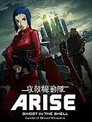 affiche sortie dvd ghost in the shell, arise - border 2 ghost whispers