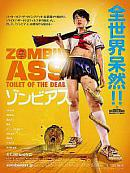 affiche sortie dvd zombie ass : the toilet of the dead