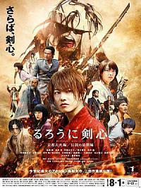 affiche sortie dvd kenshin - kyoto inferno