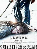 affiche sortie dvd Kenshin - La Fin de la légende