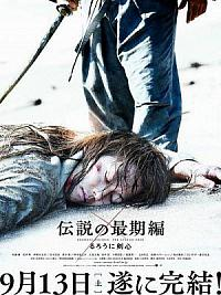 affiche sortie dvd kenshin - la fin de la legende