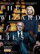 affiche sortie dvd The Wizard Of Lies