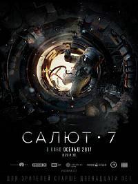 affiche sortie dvd salyut-7