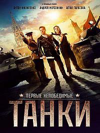 affiche sortie dvd tanks for stalin