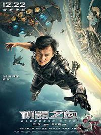 affiche sortie dvd Bleeding Steel