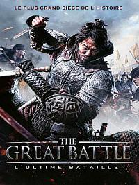 affiche sortie dvd the great battle, l'ultime bataille